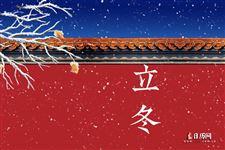 吃饺子,喝羊肉汤...立冬节气有哪些习俗?
