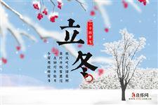 关于立冬的诗词有哪些