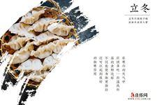 立冬当天吃什么传统食物