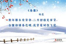 大雪节气|在最美的诗词里,遇见最美的雪景