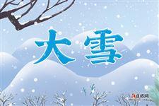 """""""瑞雪兆丰年""""关于大雪节气的谚语"""