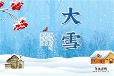 """大雪三候""""鹖鴠不鸣,虎始交,荔挺出""""是什么意思"""