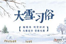 大雪四大风俗 传统民间活动