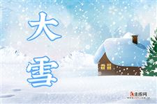 大雪,十一月节.大者,盛也.至此而雪盛矣