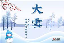 2019大雪节气冷吗