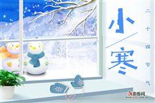 小寒节气温馨祝福短信