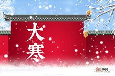 大寒节气有什么传统习俗,可以为迎新年做准备