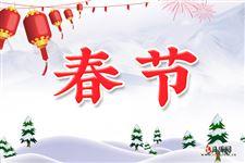 今年春节是几九第几天:四九第八天