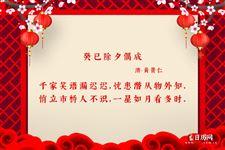 有年味的春节诗词,让你感受最传统的新年气象