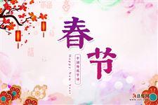 春节从初一到十五的讲究忌讳,你知道多少?