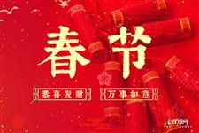2020年春节高速免费时间:1月24日0:00--30日24:00