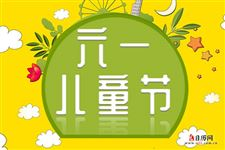 盘点六一儿童节各国不同的习俗