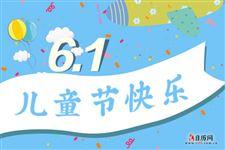 2020年是新中国第几个六一儿童节