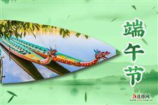吃粽子,划龙舟...盘点端午节的传统民俗