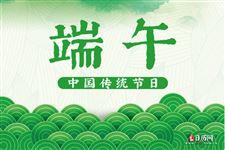 端午节:一个古老的中国传统节日