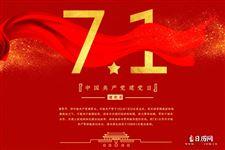 2020庆祝建党节祝福语