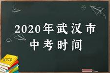 2020武汉中考时间及考试科目安排