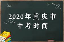 2020重庆中考时间具体时间