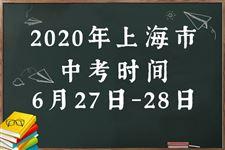 2020上海中考时间是几月几号