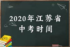 2020江苏中考具体时间及安排