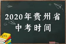 2020年贵州中考具体时间