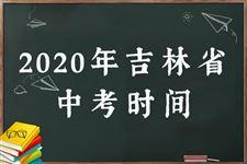 2020年吉林中考具体时间