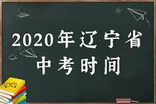 2020年辽宁中考具体时间