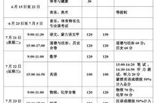 2020内蒙古中考具体时间