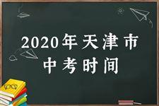 2020天津中考时间安排表