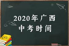 2020广西中考时间是几月几号