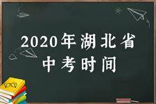 2020湖北中考具体时间
