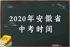 2020安徽中考具体时间