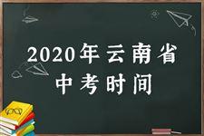 2020云南中考具体时间