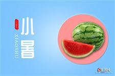 """7月6日23时14分""""小暑"""":三伏天开启""""蒸煮模式"""""""