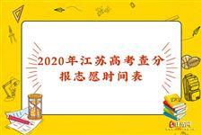 2020年江苏高考查分报志愿时间表