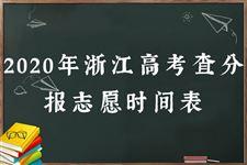 2020年浙江高考查分报志愿时间表