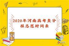 2020年河南高考查分报志愿时间表