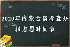 2020年内蒙古高考查分报志愿时间表
