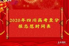 2020年四川高考查分报志愿时间表