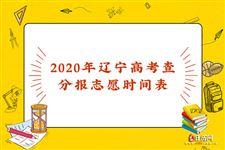 2020年辽宁高考查分报志愿时间表