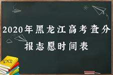 2020年黑龙江高考查分报志愿时间表