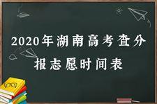 2020年湖南高考查分报志愿时间表