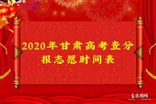 2020年甘肃高考查分报志愿时间表