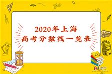 2020年上海高考分数线一览表