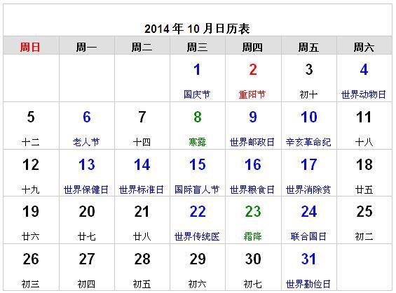 2014阴历表_2014年10月日历表_日历网
