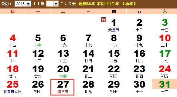 端午节阳历几月几号_2014农历腊月初八是几月几号_日历网