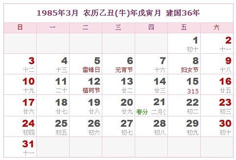 1985年3月日历表