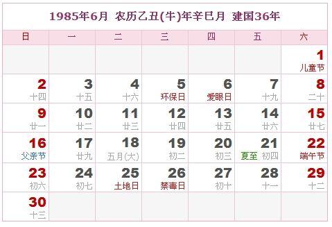 1985年6月日历表
