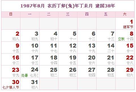 1987年8月日历表