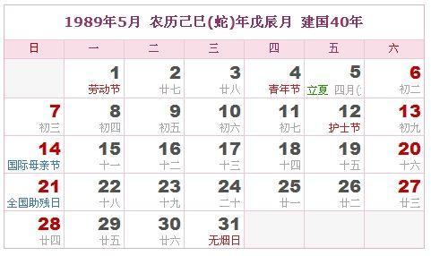 1989年5月日历表